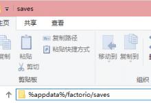 【Factorio】存档在那里?如何修改存档位置?