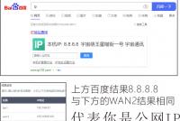 【教】检查自己宽带是否拥有公网IP